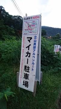 20190810 剱・立山_190813_0352.jpg