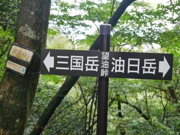 20190923 油日岳〜那須ヶ原山_190923_0166.jpg