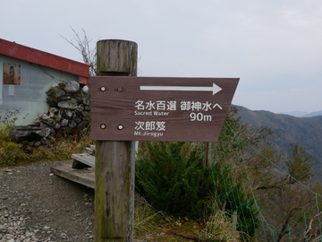 20191027 剣山 day2_191028_0061.jpg