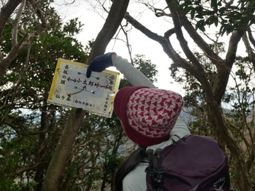 20191214 臼杵岳_191215_0297.jpg