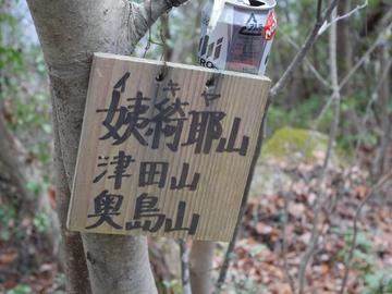 20200102 長命寺山_200102_0078.jpg
