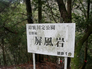 20200105 宮指路岳_200106_0026.jpg