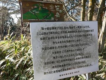 20200119 笹ヶ岳_200119_0254.jpg
