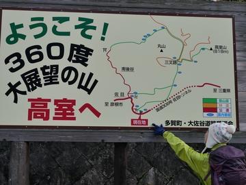 20200125 高室山_200125_0345.jpg