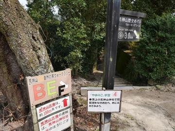 20200322 荒神山_200322_0006.jpg